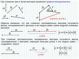 При сложении трех и более векторов применяют правило многоугольника: Обратим