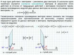 И еще одно действие с векторами – умножение двух векторов. В школьном курсе г