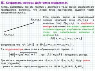 Теперь рассмотрим все эти понятия и действия с точки зрения координатного про