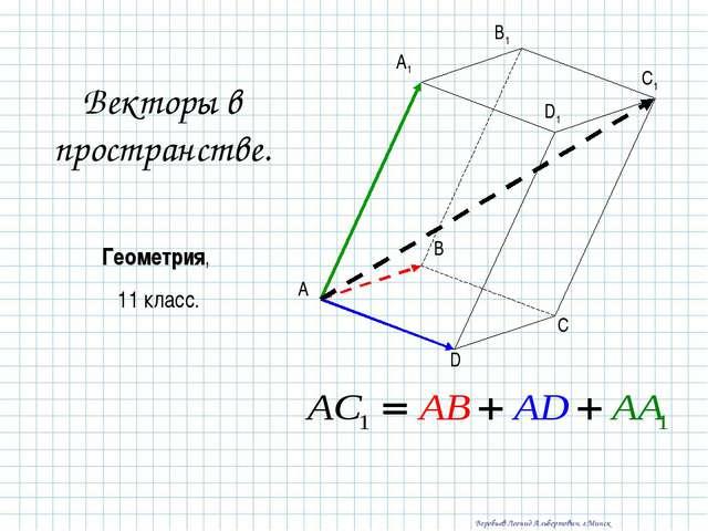 Векторы в пространстве. Геометрия, 11 класс. A B C D A1 B1 C1 D1 Воробьев Лео...
