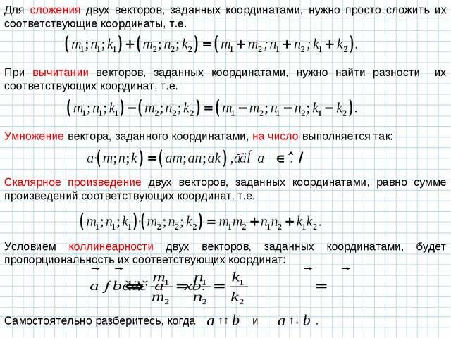 Для сложения двух векторов, заданных координатами, нужно просто сложить их со...