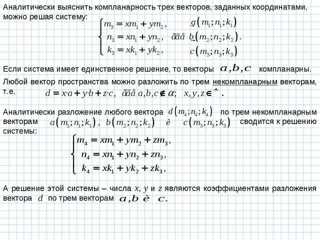 Аналитически выяснить компланарность трех векторов, заданных координатами, мо...