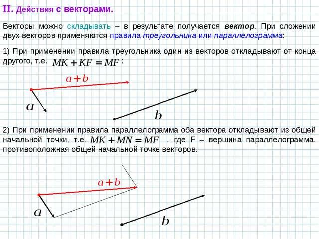 II. Действия с векторами. Векторы можно складывать – в результате получается...