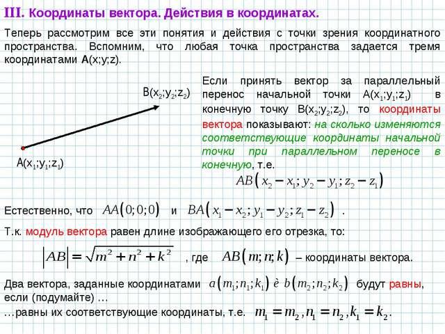 Теперь рассмотрим все эти понятия и действия с точки зрения координатного про...
