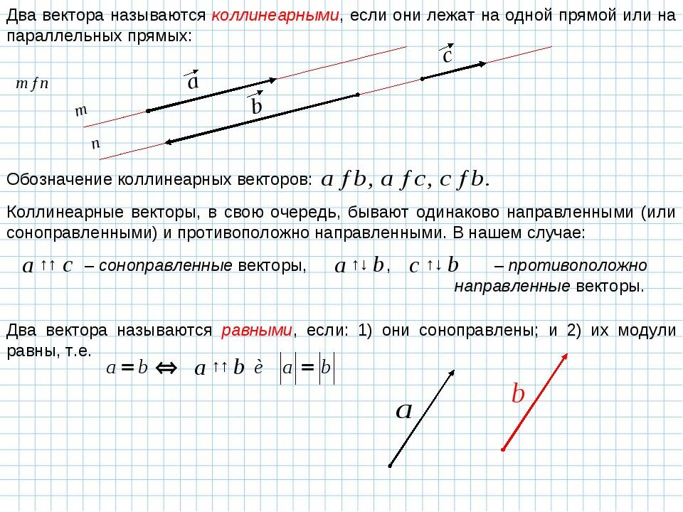 Два вектора называются коллинеарными, если они лежат на одной прямой или на п...