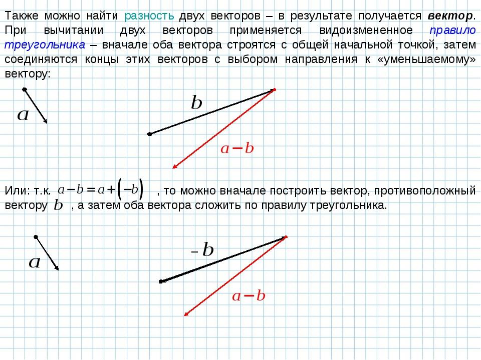 Также можно найти разность двух векторов – в результате получается вектор. Пр...