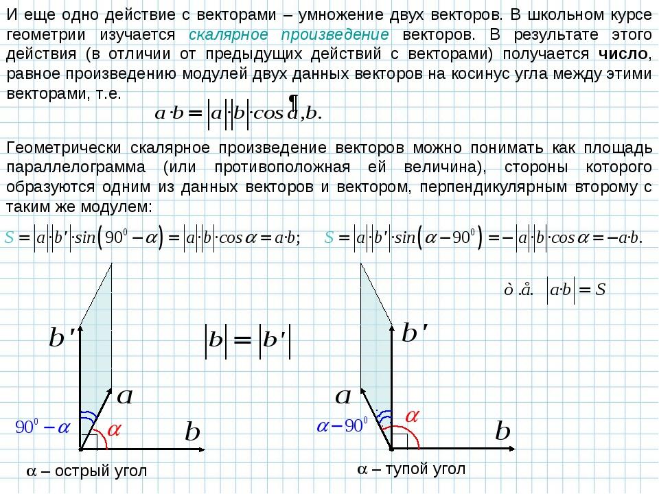 И еще одно действие с векторами – умножение двух векторов. В школьном курсе г...