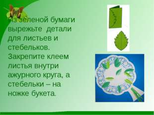 Из зеленой бумаги вырежьте детали для листьев и стебельков. Закрепите клеем л