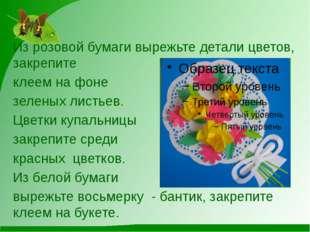 Из розовой бумаги вырежьте детали цветов, закрепите клеем на фоне зеленых лис