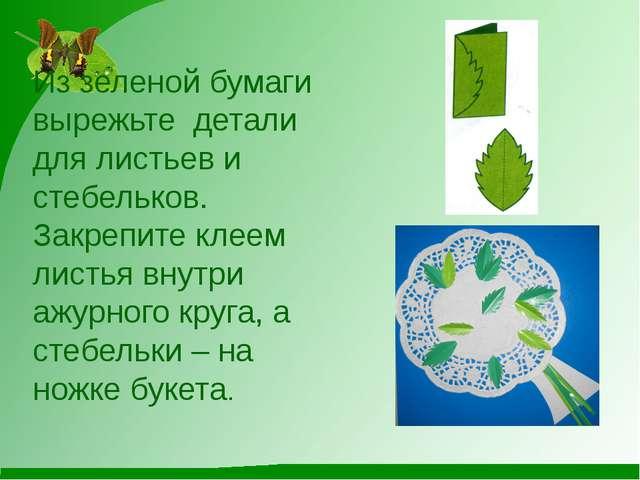 Из зеленой бумаги вырежьте детали для листьев и стебельков. Закрепите клеем л...