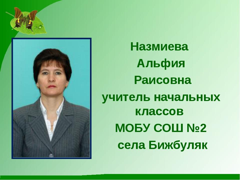 Назмиева Альфия Раисовна учитель начальных классов МОБУ СОШ №2 села Бижбуляк