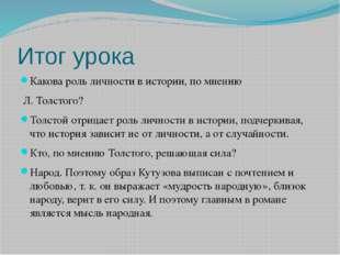 Итог урока Какова роль личности в истории, по мнению Л. Толстого? Толстой отр