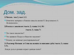 Дом. зад. 1)Читать том 2, част 1-3. Отметить материал «Поиски смысла жизни П.