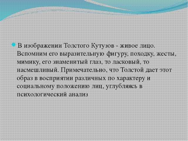 В изображении Толстого Кутузов - живое лицо. Вспомним его выразительную фигу...