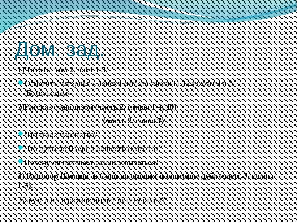 Дом. зад. 1)Читать том 2, част 1-3. Отметить материал «Поиски смысла жизни П....