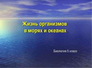 Жизнь организмов в морях и океанах Биология 5 класс