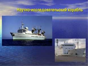 Научно-исследовательский корабль