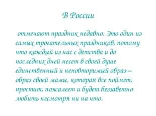 В России отмечают праздник недавно. Это один из самых трогательных праздников