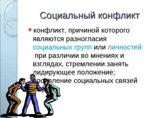 Социальный конфликт конфликт, причиной которого являются разногласиясоциальн