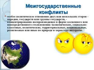 Межгосударственные конфликты особое политическое отношение двух или нескольки