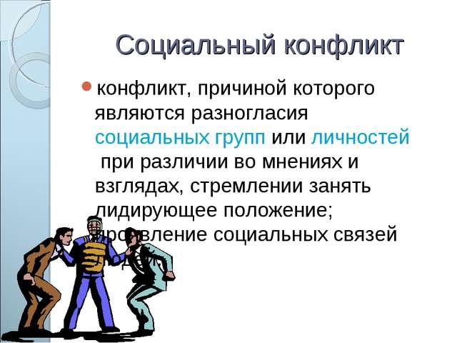 Социальный конфликт конфликт, причиной которого являются разногласиясоциальн...