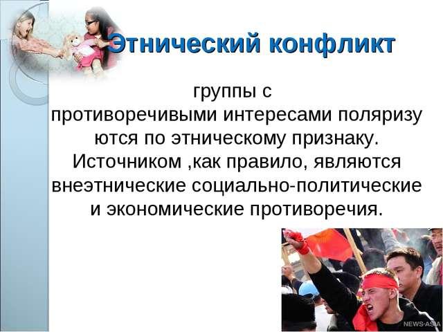 Этнический конфликт группы с противоречивымиинтересамиполяризуются по этнич...