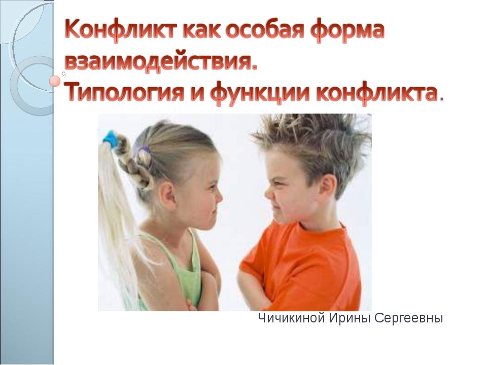 Чичикиной Ирины Сергеевны