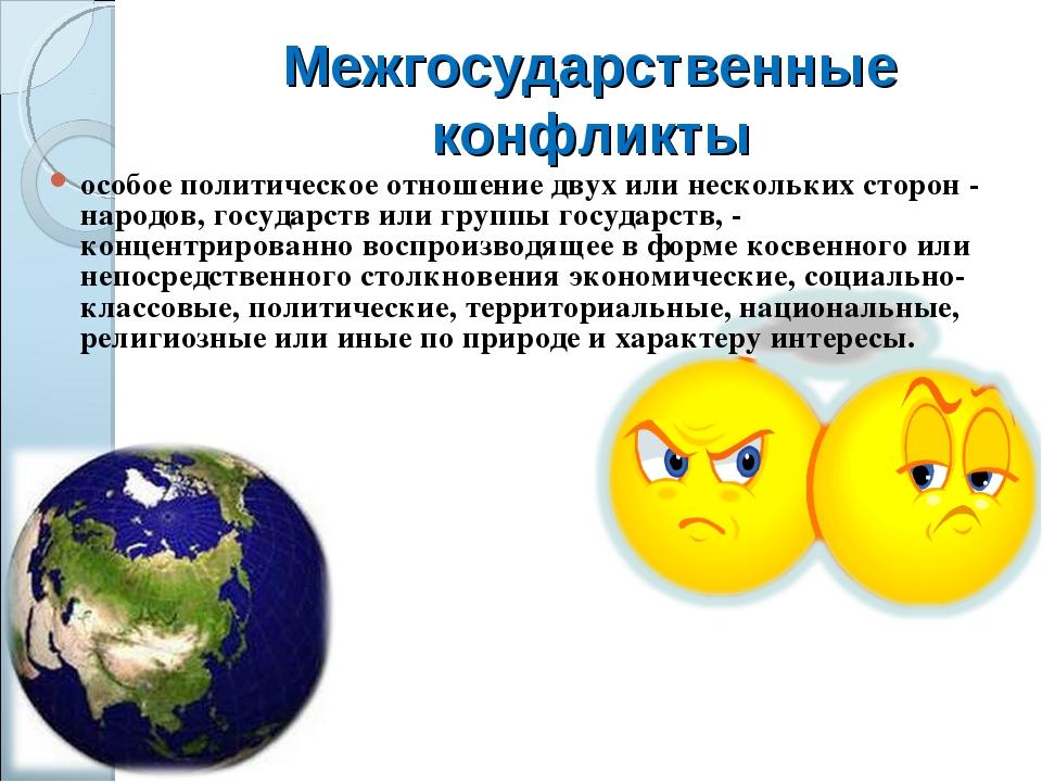Межгосударственные конфликты особое политическое отношение двух или нескольки...
