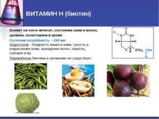 ВИТАМИН Н (биотин) Влияет на сон и аппетит, состояние кожи и волос, уровень х
