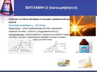 ВИТАМИН D (кальциферол) Отвечает за обмен фосфора и кальция, правильный рост