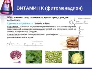 ВИТАМИН К (фитоменадион) Обеспечивает свертываемость крови, предупреждает ост