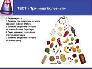 ТЕСТ «Причины болезней» 1. Витамин роста 2. Витамин, при отсутствии которого
