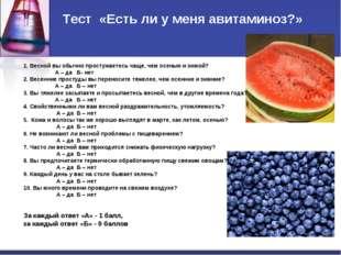 Тест «Есть ли у меня авитаминоз?» 1. Весной вы обычно простужаетесь чаще, чем