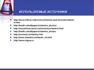 ИСПОЛЬЗУЕМЫЕ ИСТОЧНИКИ http://www.inflora.ru/directory/vitamins-and-minerals/