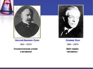 Николай Иванович Лунин Казимир Функ 1853 – 1937гг 1884 – 1967гг Основоположни