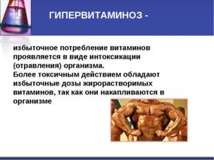 избыточное потребление витаминов проявляется в виде интоксикации (отравления)