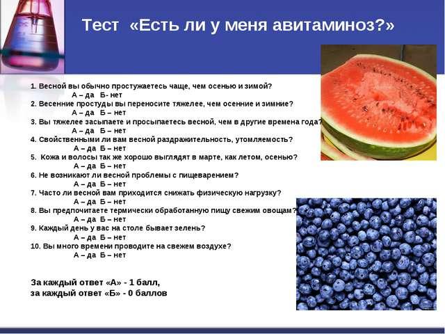 Тест «Есть ли у меня авитаминоз?» 1. Весной вы обычно простужаетесь чаще, чем...