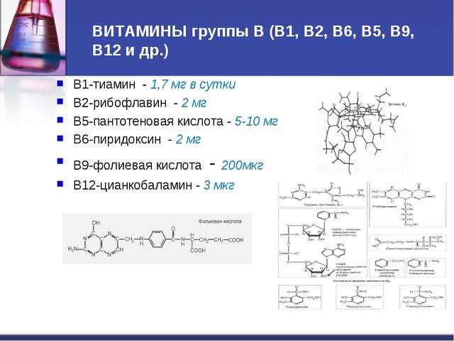 ВИТАМИНЫ группы В (В1, В2, В6, В5, В9, В12 и др.) В1-тиамин - 1,7 мг в сутки...