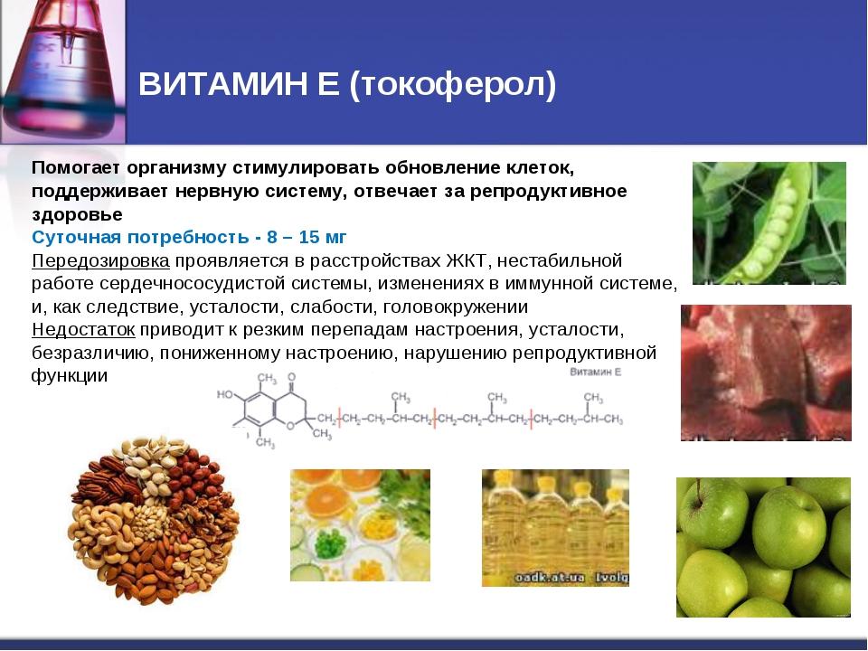 витамин е токоферол
