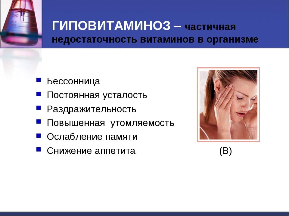 ГИПОВИТАМИНОЗ – частичная недостаточность витаминов в организме Бессонница По...
