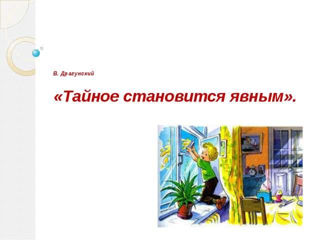 В. Драгунский «Тайное становится явным».