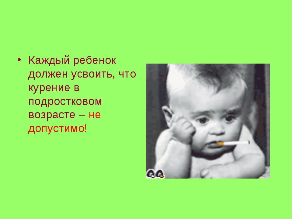 Каждый ребенок должен усвоить, что курение в подростковом возрасте – не допус...