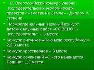 IX Всероссийский конкурс учебно-исследовательских экологических проектов «Че