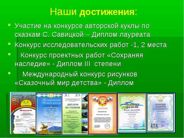 Наши достижения: Участие на конкурсе авторской куклы по сказкам С. Савицкой –...