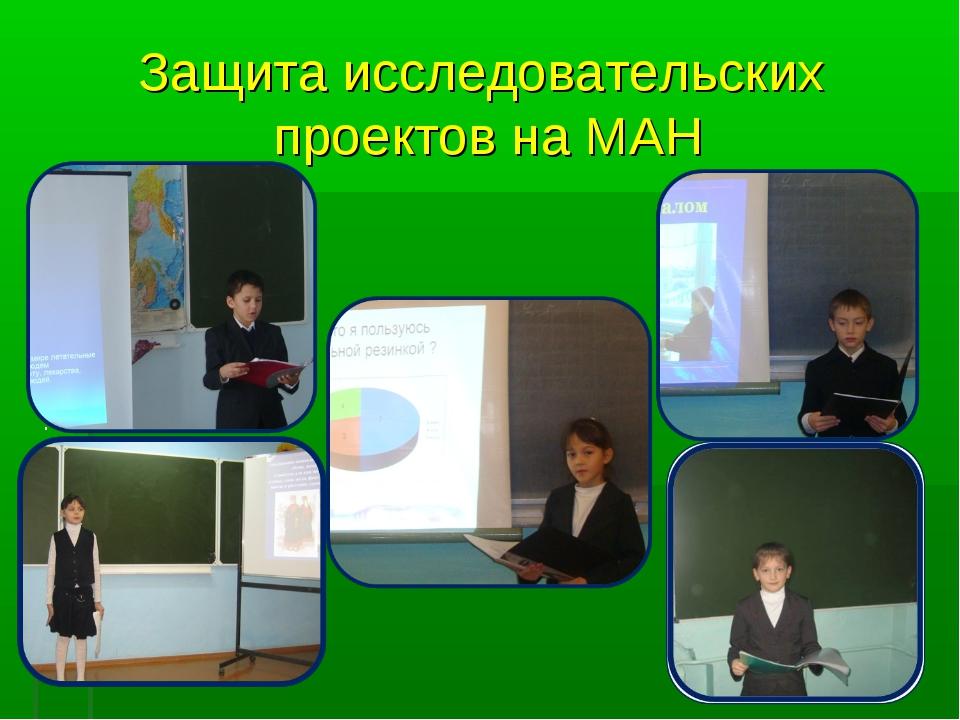Защита исследовательских проектов на МАН .  . ...