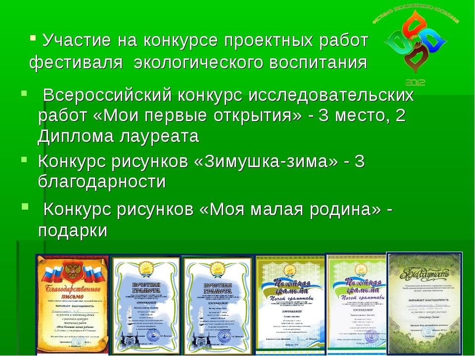 Участие на конкурсе проектных работ фестиваля экологического воспитания Всер...