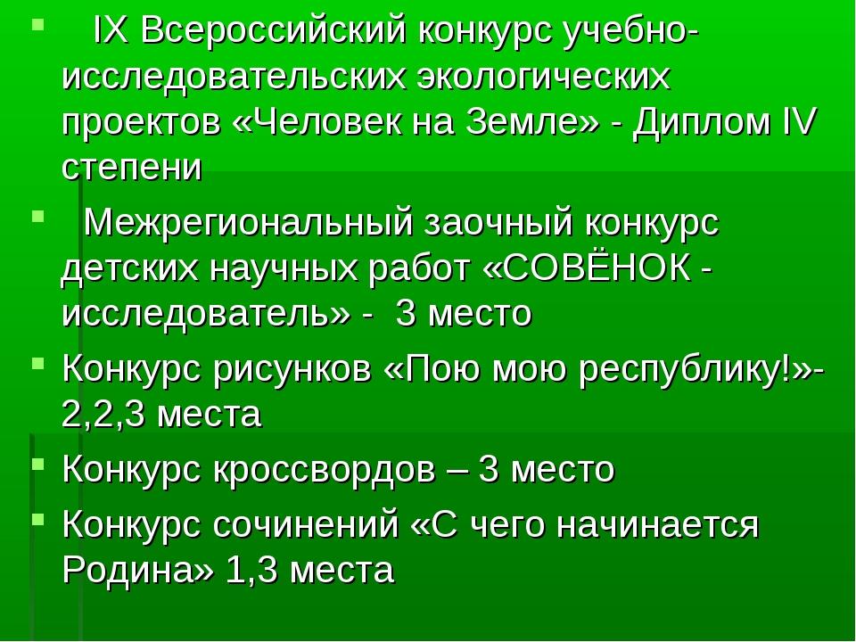 IX Всероссийский конкурс учебно-исследовательских экологических проектов «Че...