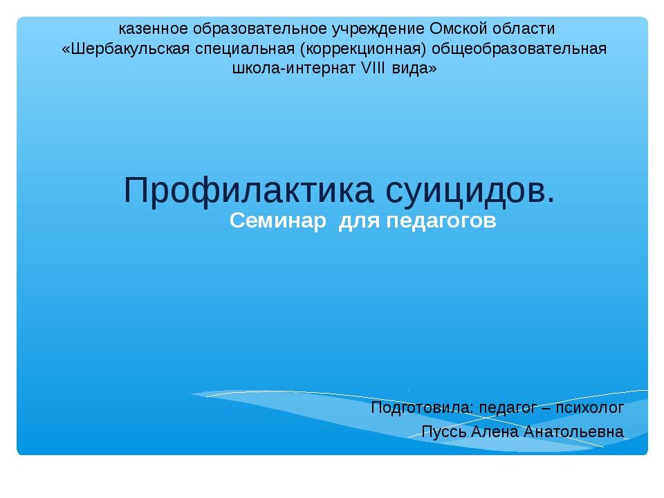 Профилактика суицидов. Семинар для педагогов Подготовила: педагог – психолог...