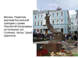 Москва. Памятник жертвам бесланской трагедии у храма Пресвятой Богородицы на