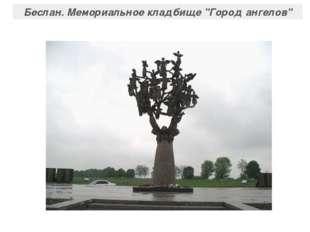 """Беслан. Мемориальное кладбище """"Город ангелов"""""""